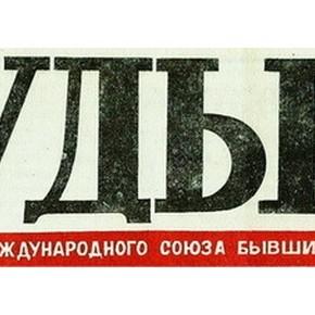 "Газета ""Судьба"" узников фашизма г. Улан-Удэ (Бурятия)"
