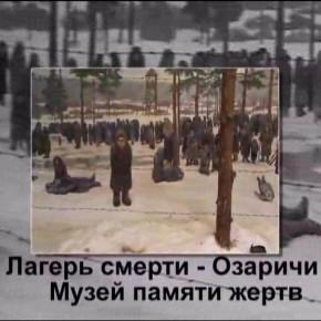 Лагерь смерти Озаричи - музей памяти жертв
