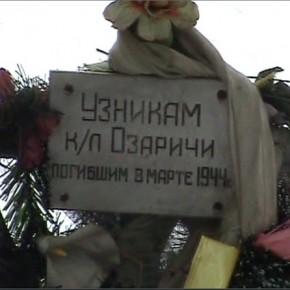 """Митинг в """"Озаричи"""". Экскурсии """"Озаричи"""" и """"Красный Берег"""""""